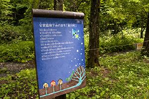 higashikawa_sign